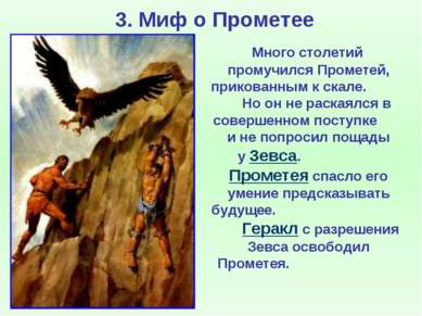3. Миф о Прометее Много столетий промучился Прометей, прикованным к скале. Но...