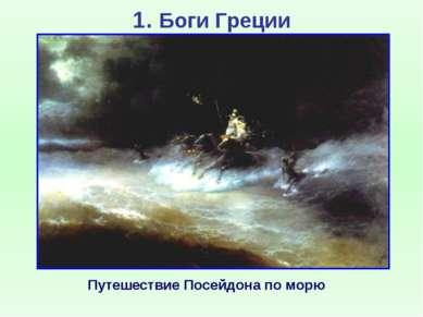 1. Боги Греции Путешествие Посейдона по морю
