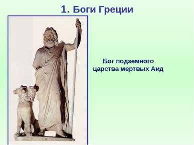 1. Боги Греции Бог подземного царства мертвых Аид