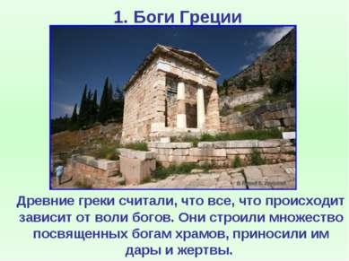 1. Боги Греции Древние греки считали, что все, что происходит зависит от воли...