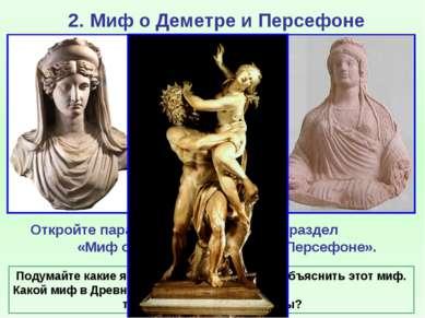 2. Миф о Деметре и Персефоне Откройте параграф 28 и прочитайте раздел «Миф о ...