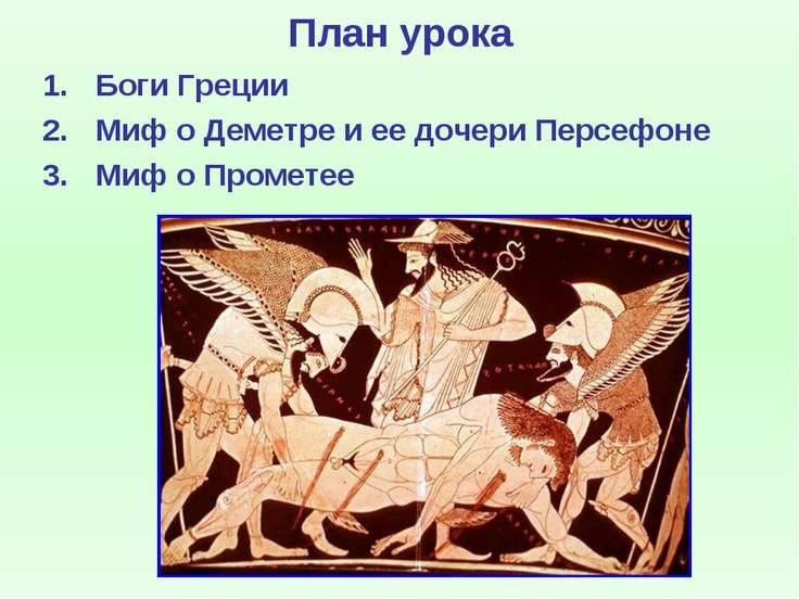 План урока Боги Греции Миф о Деметре и ее дочери Персефоне Миф о Прометее