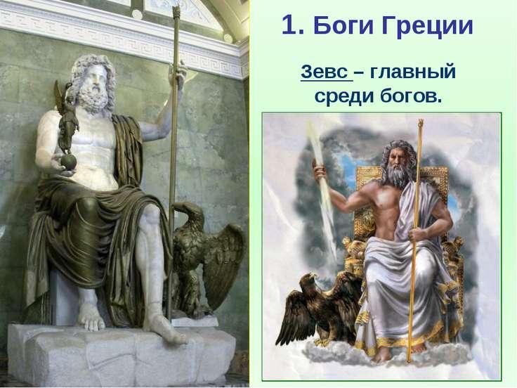 1. Боги Греции Зевс – главный среди богов.