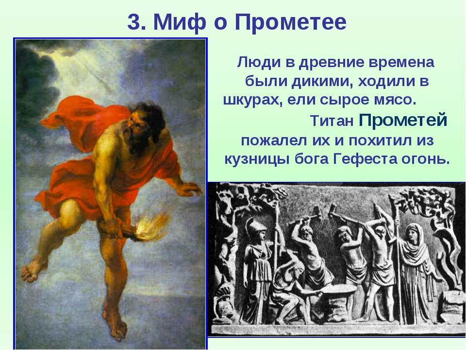 3. Миф о Прометее Люди в древние времена были дикими, ходили в шкурах, ели сы...