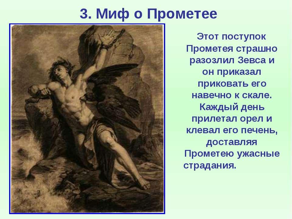 3. Миф о Прометее Этот поступок Прометея страшно разозлил Зевса и он приказал...