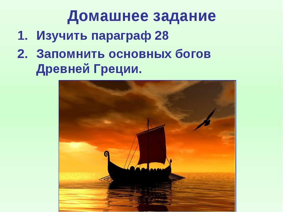 Домашнее задание Изучить параграф 28 Запомнить основных богов Древней Греции.