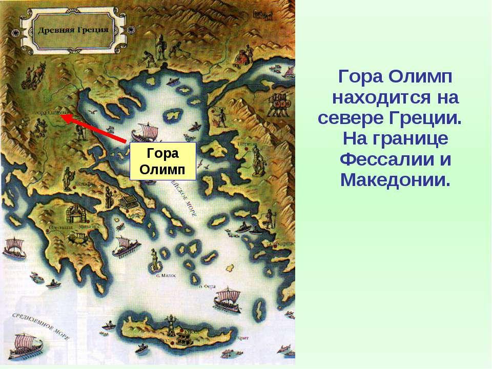 Гора Олимп находится на севере Греции. На границе Фессалии и Македонии. Гора ...