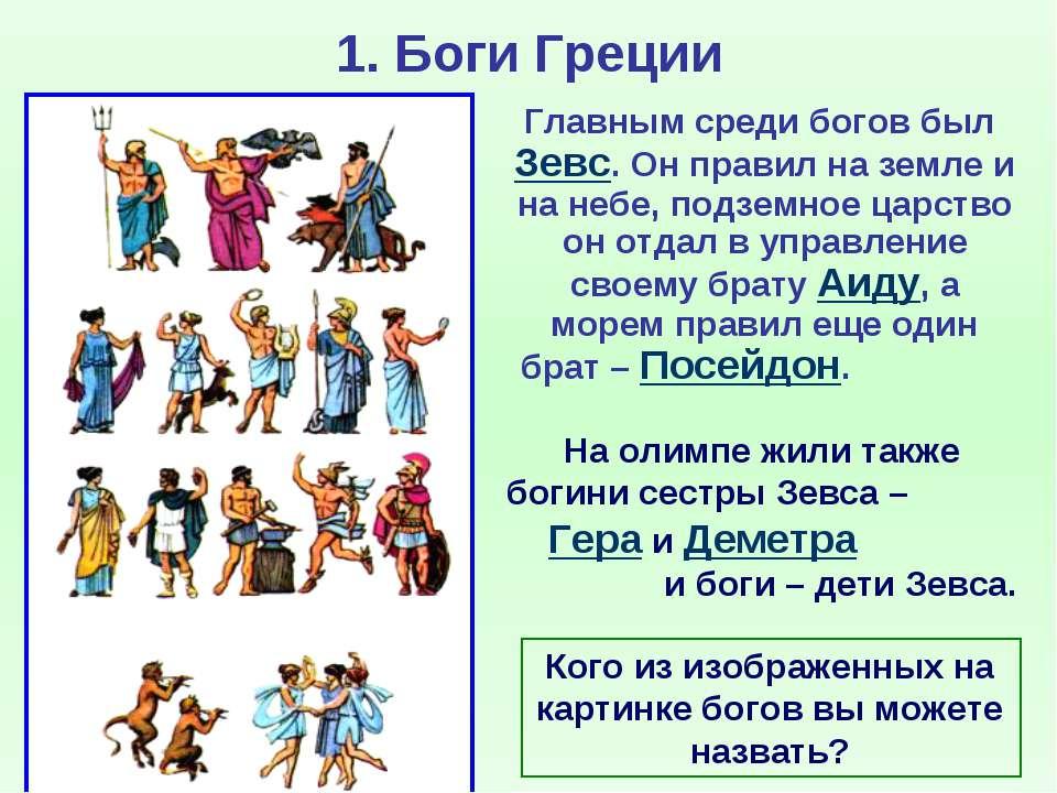 1. Боги Греции Главным среди богов был Зевс. Он правил на земле и на небе, по...