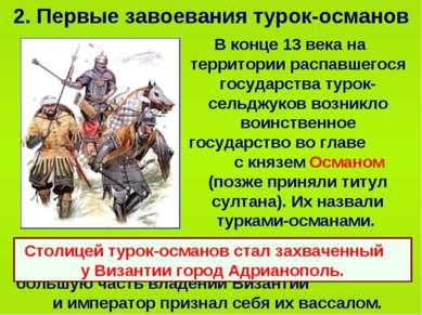 2. Первые завоевания турок-османов В конце 13 века на территории распавшегося...