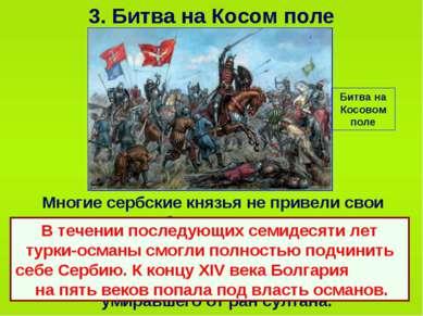 3. Битва на Косом поле Многие сербские князья не привели свои дружины на битв...