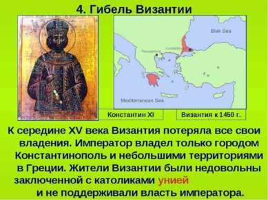 4. Гибель Византии К середине XV века Византия потеряла все свои владения. Им...