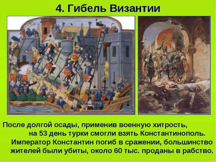 4. Гибель Византии После долгой осады, применив военную хитрость, на 53 день ...