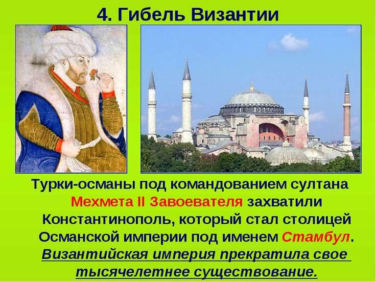 4. Гибель Византии Турки-османы под командованием султана Мехмета II Завоеват...
