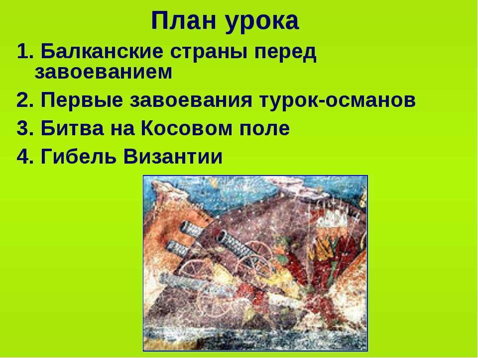 План урока Балканские страны перед завоеванием Первые завоевания турок-османо...