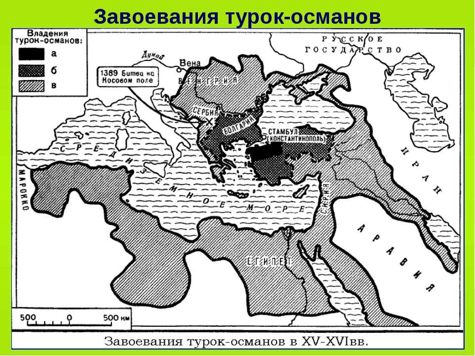 Завоевания турок-османов