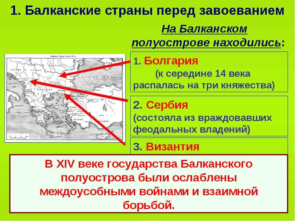 1. Балканские страны перед завоеванием На Балканском полуострове находились: ...
