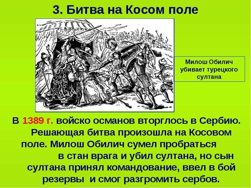 3. Битва на Косом поле В 1389 г. войско османов вторглось в Сербию. Решающая ...