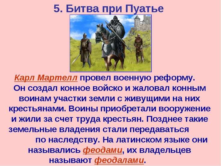 5. Битва при Пуатье Карл Мартелл провел военную реформу. Он создал конное вой...