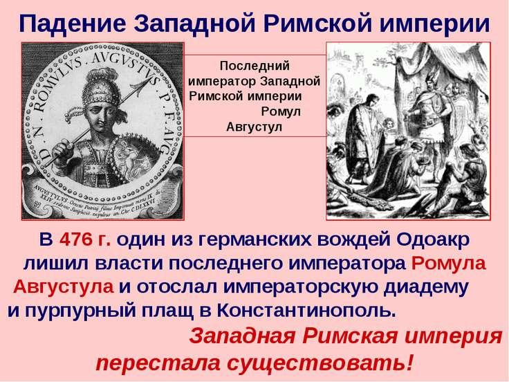 Падение Западной Римской империи Последний император Западной Римской империи...