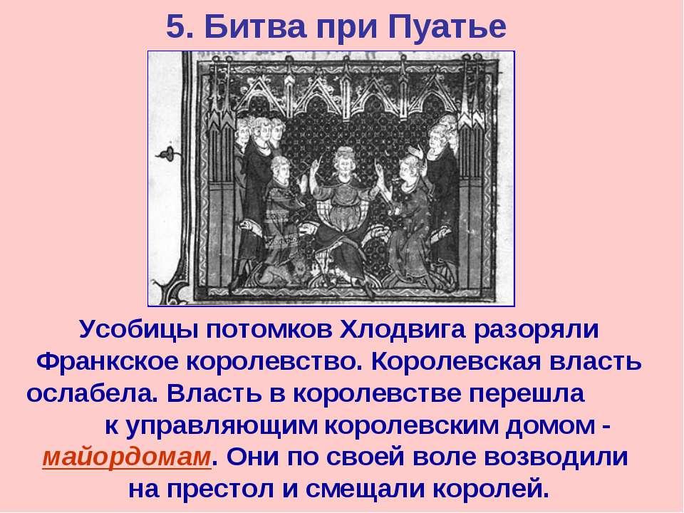 5. Битва при Пуатье Усобицы потомков Хлодвига разоряли Франкское королевство....