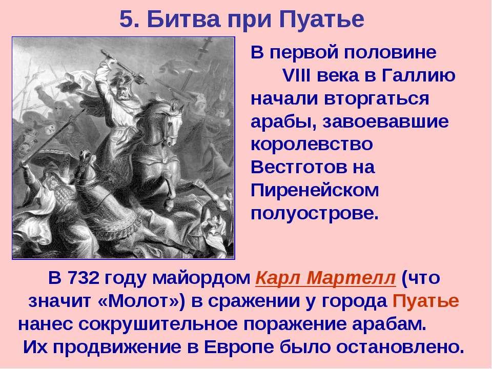 5. Битва при Пуатье В 732 году майордом Карл Мартелл (что значит «Молот») в с...