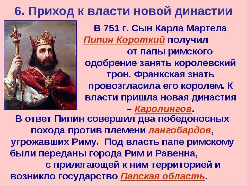 6. Приход к власти новой династии В 751 г. Сын Карла Мартела Пипин Короткий п...
