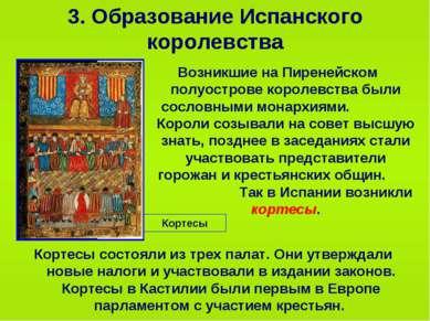 3. Образование Испанского королевства Возникшие на Пиренейском полуострове ко...