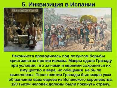 5. Инквизиция в Испании Реконкиста проводилась под лозунгом борьбы христианст...