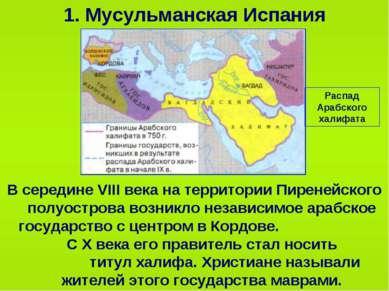 Распад Арабского халифата 1. Мусульманская Испания В середине VIII века на те...