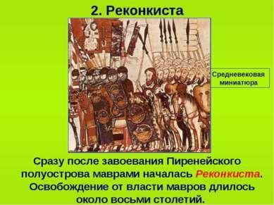 Средневековая миниатюра 2. Реконкиста Сразу после завоевания Пиренейского пол...