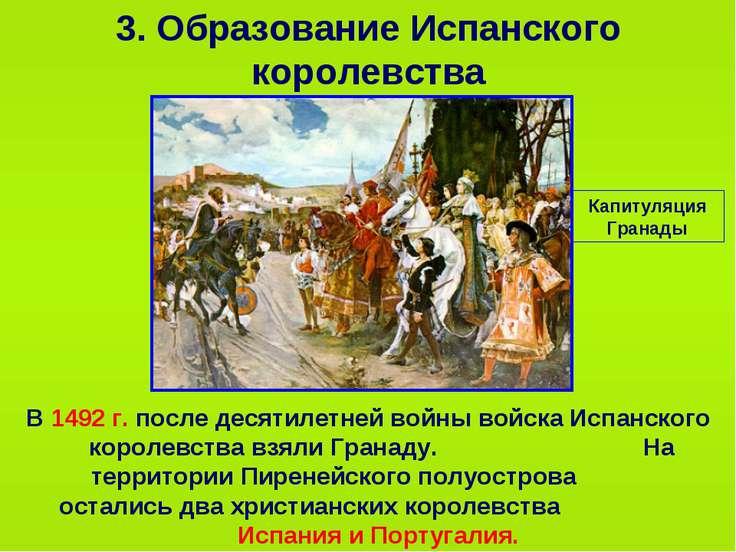 3. Образование Испанского королевства В 1492 г. после десятилетней войны войс...