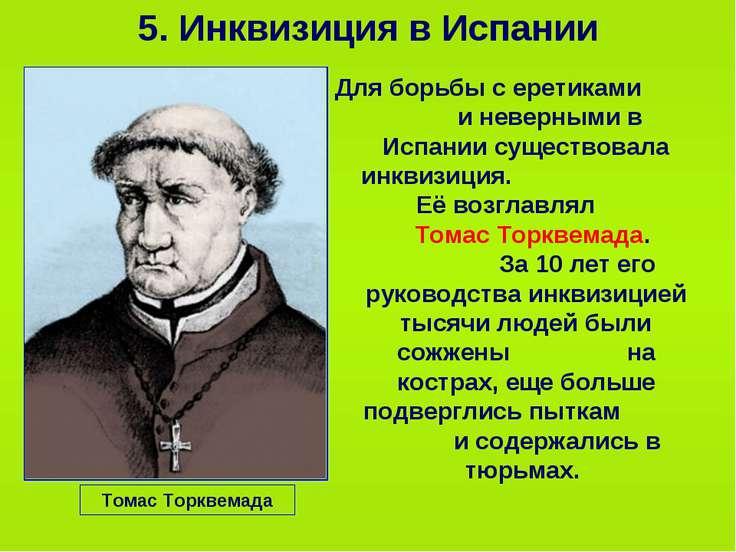 5. Инквизиция в Испании Для борьбы с еретиками и неверными в Испании существо...