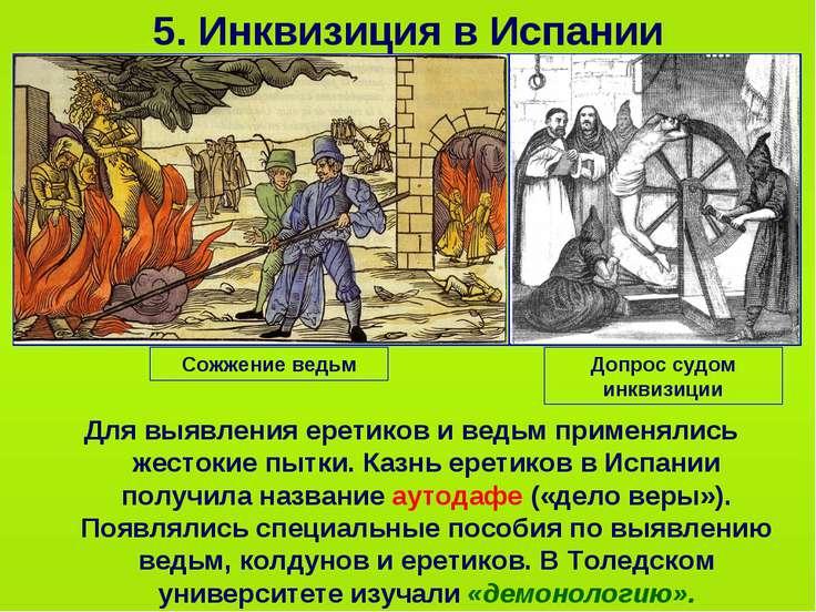 5. Инквизиция в Испании Для выявления еретиков и ведьм применялись жестокие п...