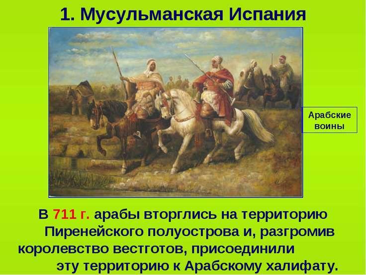 Арабские воины 1. Мусульманская Испания В 711 г. арабы вторглись на территори...