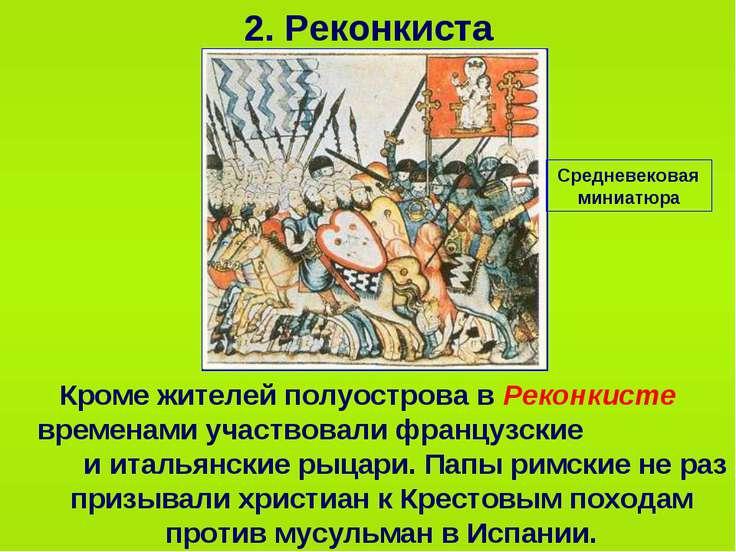 Средневековая миниатюра 2. Реконкиста Кроме жителей полуострова в Реконкисте ...