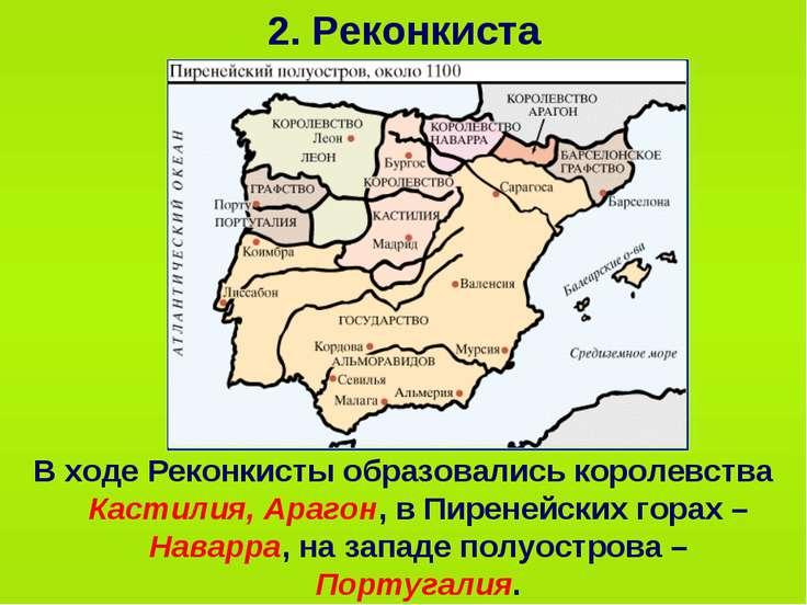 2. Реконкиста В ходе Реконкисты образовались королевства Кастилия, Арагон, в ...