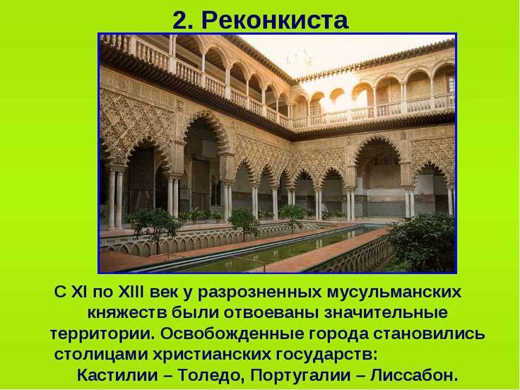 2. Реконкиста С XI по XIII век у разрозненных мусульманских княжеств были отв...