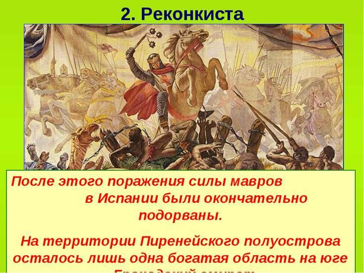 2. Реконкиста В 1212 г. объединенные силы Кастилии и других христианских госу...