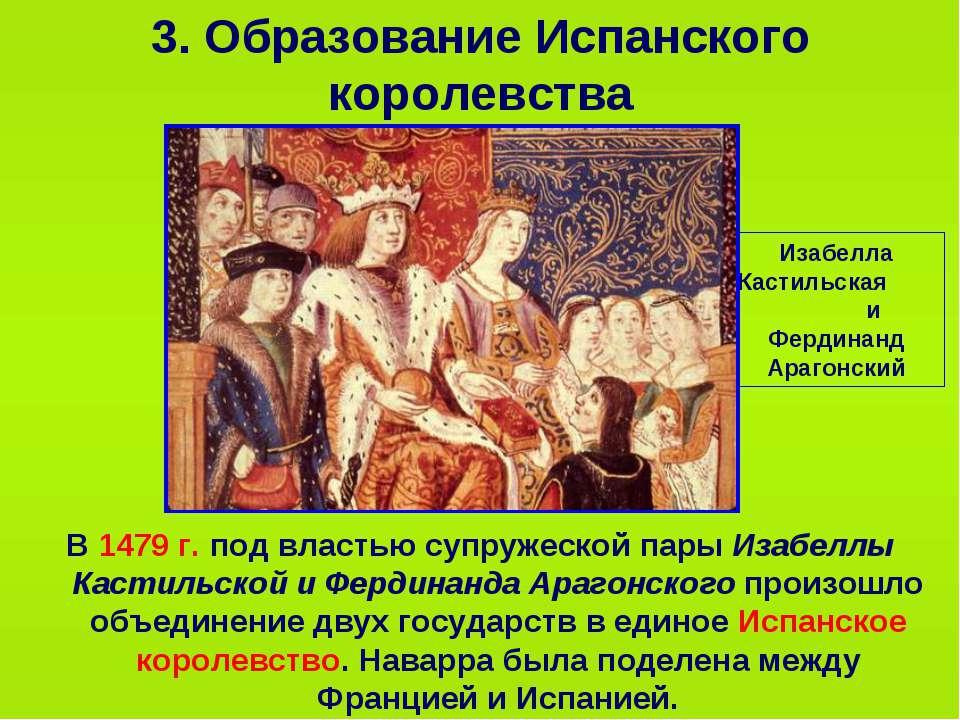 3. Образование Испанского королевства В 1479 г. под властью супружеской пары ...
