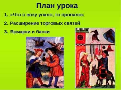 План урока «Что с возу упало, то пропало» Расширение торговых связей Ярмарки ...