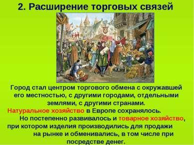 2. Расширение торговых связей Город стал центром торгового обмена с окружавше...