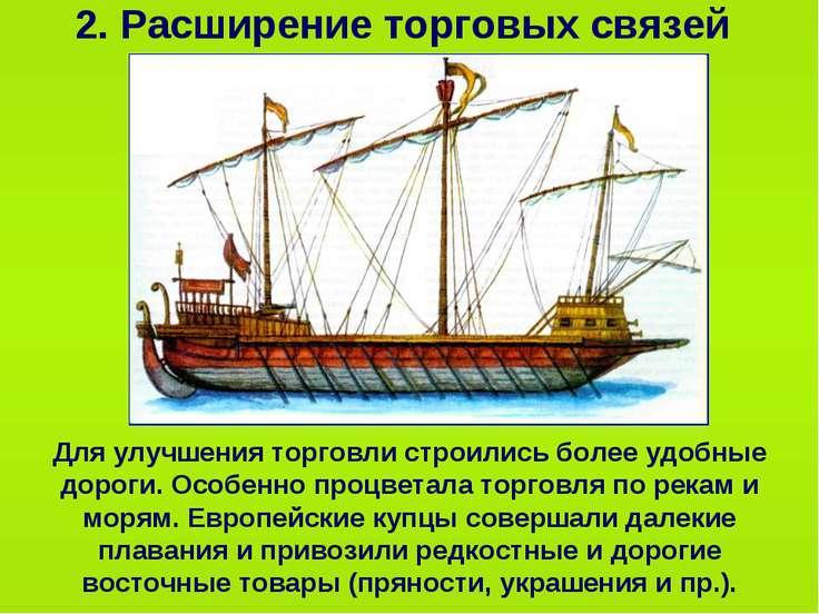 2. Расширение торговых связей Для улучшения торговли строились более удобные ...