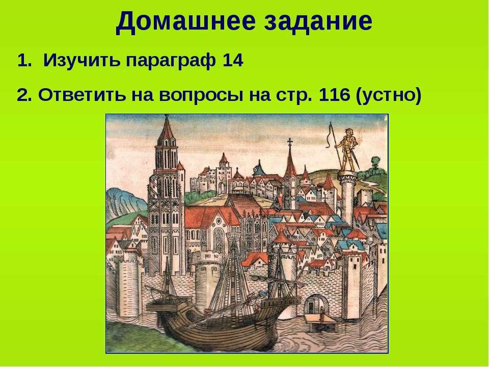 Домашнее задание 1. Изучить параграф 14 2. Ответить на вопросы на стр. 116 (у...