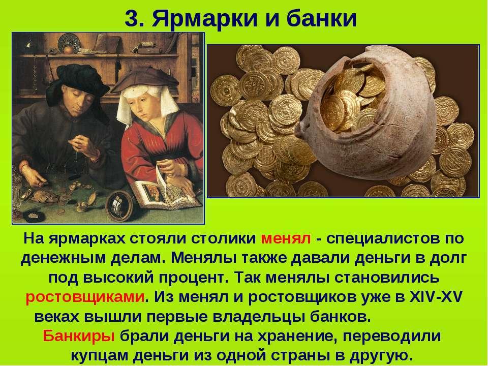 3. Ярмарки и банки На ярмарках стояли столики менял - специалистов по денежны...