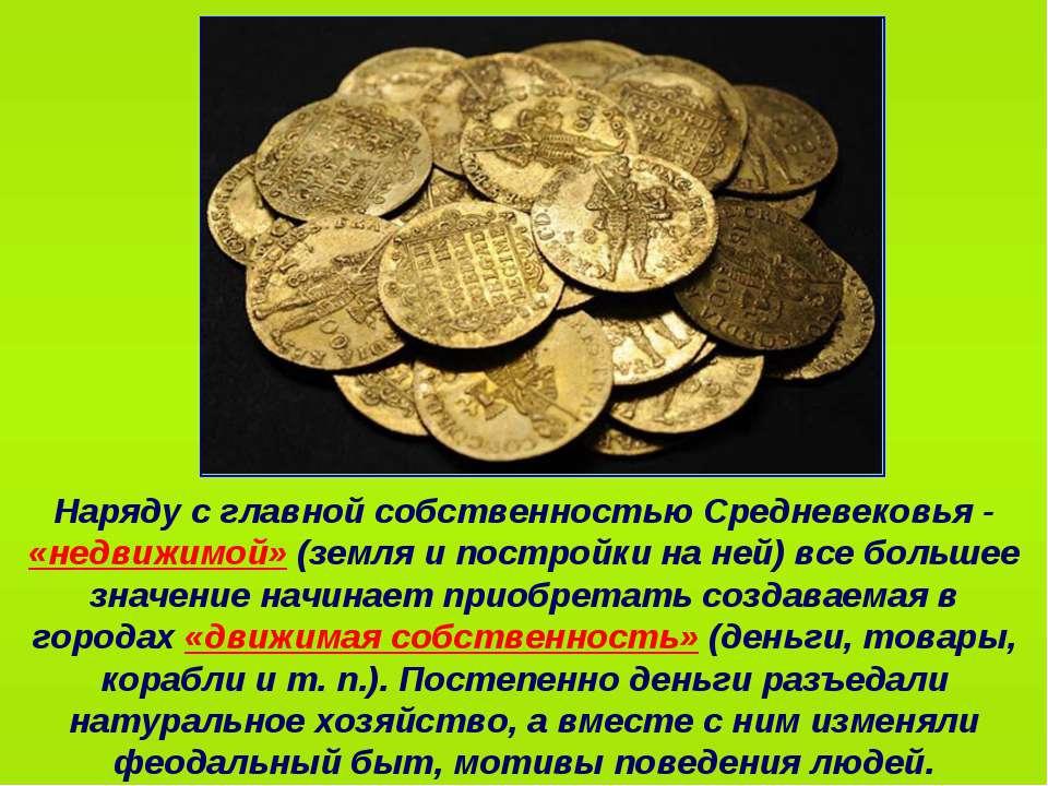 Наряду с главной собственностью Средневековья - «недвижимой» (земля и построй...