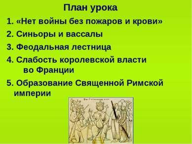 План урока «Нет войны без пожаров и крови» Синьоры и вассалы Феодальная лестн...