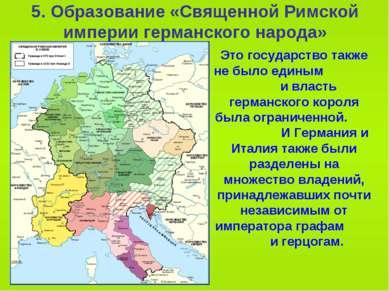 5. Образование «Священной Римской империи германского народа» Это государство...