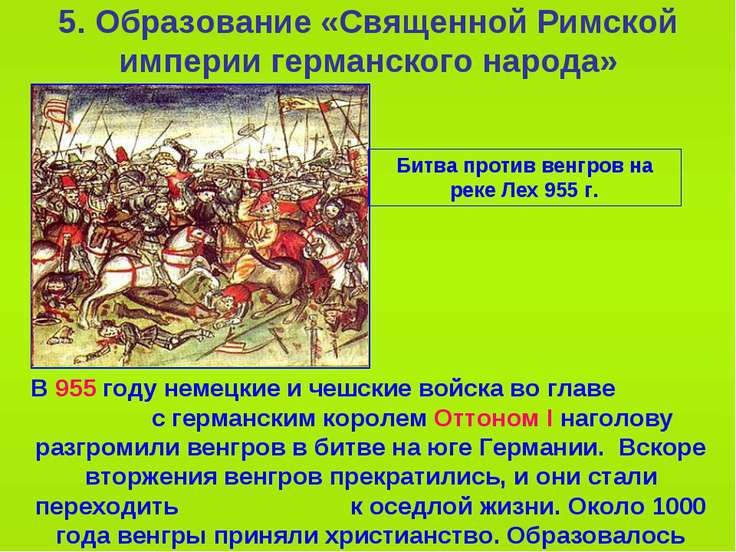 5. Образование «Священной Римской империи германского народа» Битва против ве...