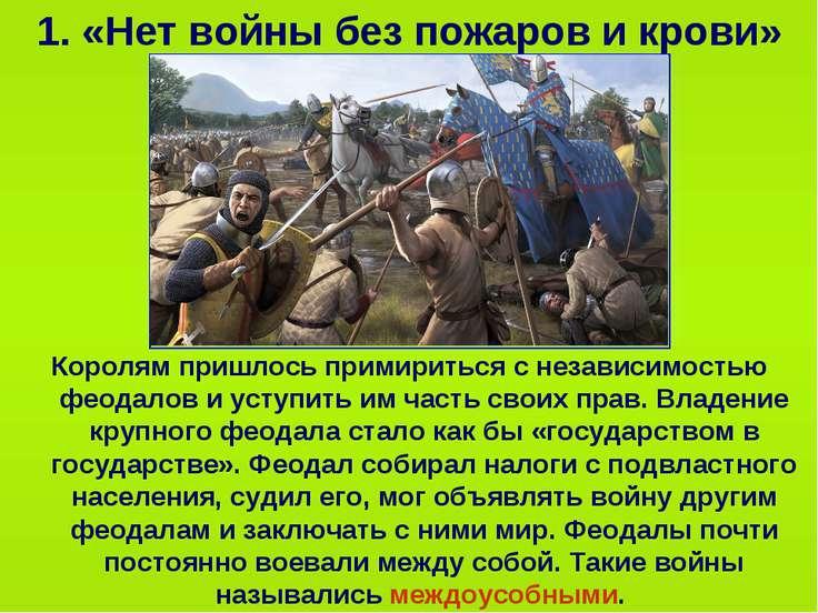 1. «Нет войны без пожаров и крови» Королям пришлось примириться с независимос...
