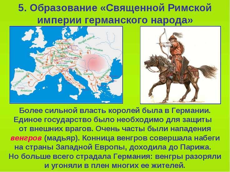 5. Образование «Священной Римской империи германского народа» Более сильной в...